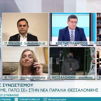 Η σημερινή πρωινή εκπομπή του OPEN για την κατάσταση με τον κορωνοϊό στην Κοζάνη (Βίντεο)