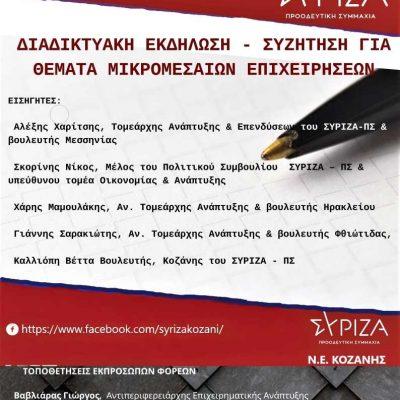 Διαδικτυακή εκδήλωση – συζήτηση για τα θέματα των μικρομεσαίων επιχειρήσεων με τους φορείς της Περιφερειακής Ενότητας Κοζάνης, διοργανώνει η Νομαρχιακή Επιτροπή του ΣΥΡΙΖΑ – ΠΣ Κοζάνης, την Τετάρτη 7 – 4 – 2021 στις 8:00 μμ