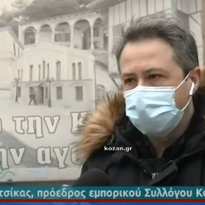 "kozan.gr: A. Δραγατσίκας (Πρόεδρος Εμπορικού Συλλόγου Κοζάνης): ""Τα μέτρα που ανακοίνωσε η κυβέρνηση είναι πραγματικά κοροϊδία  – Υπάρχουν συνάδελφοι τους οποίους κρατάμε με νύχια και με δόντια γιατί θέλουν να ανοίξουν τα καταστήματα"" (Βίντεο)"