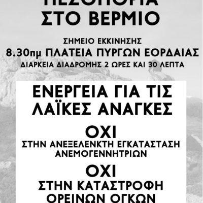"""Συντονιστικό Εργατικών Σωματείων και Φορέων Ενάντια στην απολιγνιτοποίηση: """"Τα σχέδιά τους για την εγκατάσταση ανεμογεννητριών στο Βέρμιο δεν θα περάσουν! Δεν παραδίδουμε το βουνό μας στους επιχειρηματικούς ομίλους της Ενέργειας! – Κυριακή 11/4, 08:30 στην πλατεία Πύργων Εορδαίας"""""""