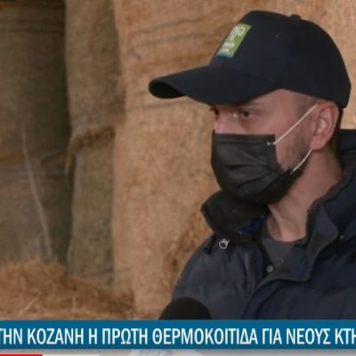 Στην Κοζάνη η πρώτη θερμοκοιτίδα για νέους κτηνοτρόφους (Βίντεο)