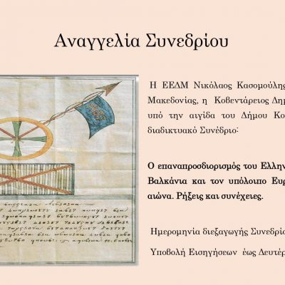 7ο Πανελλήνιο Συνέδριο, διαδικτυακά, με τίτλο «Ο επαναπροσδιορισμός του Ελληνικού Έθνους μετά τον 19ο αιώνα, σε σχέση με τα Βαλκάνια και τον υπόλοιπο Ευρωπαϊκό χώρο. Ρήξεις και συνέχειες», το διάστημα 14-16 Μαΐου 2021