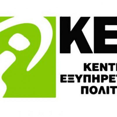 Δήμος Κοζάνης: Αναστολή λειτουργίας του Κ.Ε.Π Ποντοκώμης λόγω κρούσματος covid-19