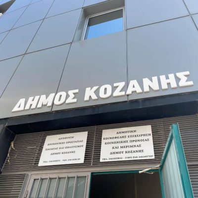 Ευχαριστήριο του ΚΔΑΠ – ΜΕΑ της Κοινωφελούς Επιχείρησης Δήμου Κοζάνης για δωρεές