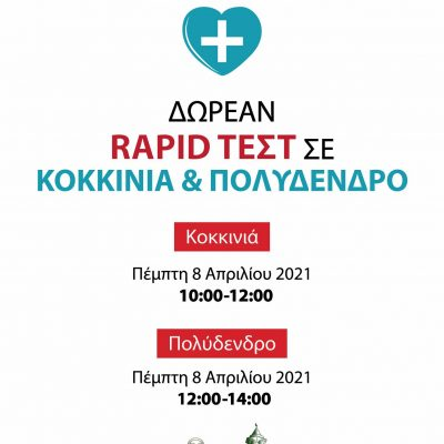 Δήμος Γρεβενών: Δωρεάν rapid test από τον ΕΟΔΥ σε Κοκκινιά και Πολύδενδρο την Πέμπτη 8 Απριλίου