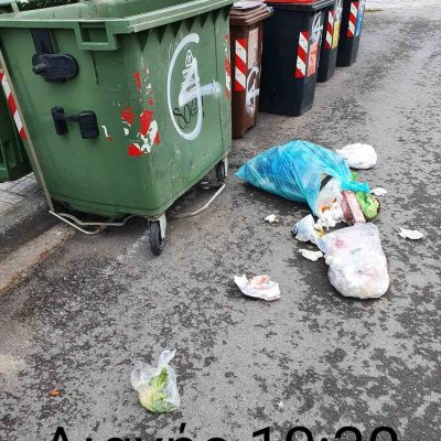 kozan.gr: Σχόλιο αναγνώστη: Οδός Αιανής στην Κοζάνη: Η απαράδεκτη συμπεριφορά συμπολιτών μας που πετούν τα σκουπίδια τους έξω από τους κάδους (Φωτογραφίες)