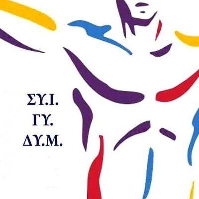 """Ο σύλλογος ιδιοκτητών γυμναστηρίων δυτικής Μακεδονίας (ΣΥ.Ι.ΓΥ.ΔΥΜ) θέτει δημόσια ερωτήματα προς την Περιφέρεια Δ. Μακεδονίας  για την υπό έγκριση υποβολή πρότασης του έργου <<προμήθεια εξοπλισμού του ΑΓΣ Μακεδονική δύναμη Κοζάνης>>: """"Βάσει ποιων κριτηρίων θα χρηματοδοτηθεί ο εξοπλισμός συγκεκριμένου συλλόγου;"""""""