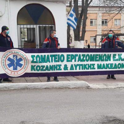 kozan.gr: Παράσταση διαμαρτυρίας, πραγματοποιεί, από τις 11 το πρωί, στην πύλη του Μαμάτσειου Νοσοκομείου Κοζάνης, η Επιτροπή Αγώνα Υγειονομικών Γ.Ν. Κοζάνης (Βίντεο & Φωτογραφίες)