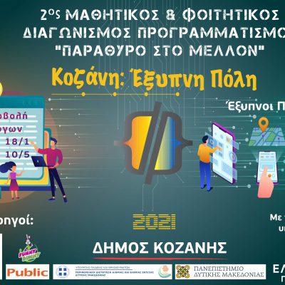 Παράταση έως 10 Μαΐου για τον Μαθητικό & Φοιτητικό Διαγωνισμό Προγραμματισμού «Κοζάνη: Έξυπνη Πόλη – Παράθυρο στο Μέλλον»