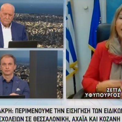 """kozan.gr: Ζέτα Μακρή: """"Περιμένουμε την εισήγηση των ειδικών για το αν θα ανοίξουν τα σχολεία σε Κοζάνη, Θεσσαλονίκη & Αχαία"""" (Βίντεο)"""