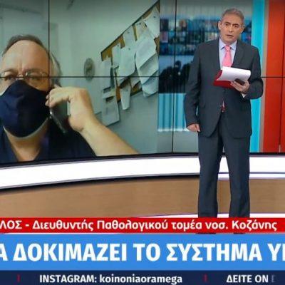 Στην εκπομπή Κοινωνία Ώρα MEGA μίλησε ο διευθυντής του Kαρδιολογικού τομέα του νοσοκομείου της Κοζάνης Στέλιος Λαμπρόπουλος, αναφορικά με την κατάσταση με τον κορωνοϊό στην περιοχή (Βίντεο)