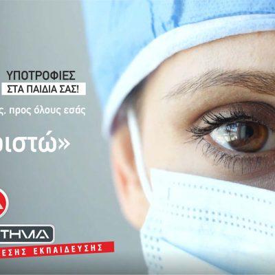 """1000 υποτροφίες από τα Φροντιστήρια """"Διακρότημα"""" σε όλο το ιατρικό και νοσηλευτικό προσωπικό της χώρας μας"""