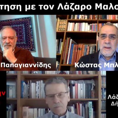 Μισή ώρα στην economia με τον Λάζαρο Μαλούτα (Bίντεο)