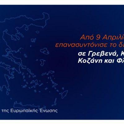 09/04/2021 2η Ψηφιακή Μετάβαση σε Γρεβενά, Καστοριά, Κοζάνη και Φλώρινα  –  ΣΗΜΑΝΤΙΚΟ ΜΗΝΥΜΑ ΓΙΑ ΟΛΟΥΣ ΤΟΥΣ ΤΗΛΕΘΕΑΤΕΣ: Επανασυντονισμός (Οδηγίες)