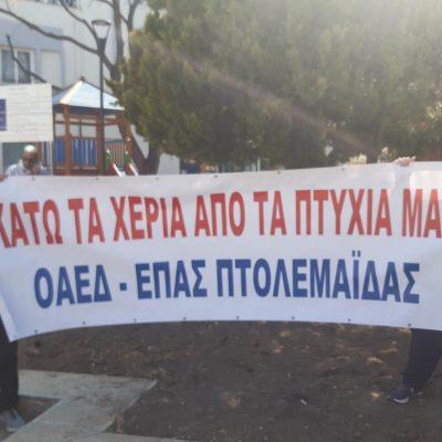 kozan.gr:  Πτολεμαΐδα: Παράσταση διαμαρτυρίας διοργάνωσαν το πρωί, της Παρασκευής 9/4, στην Κεντρική πλατεία, οι σπουδαστές της Σχολής Μαθητείας του ΟΑΕΔ ΕΠΑΣ (Βίντεο)