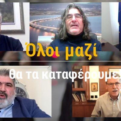Οι πέντε Δήμαρχοι της Π.Ε. Κοζάνης ενώνουν τις φωνές τους και στέλνουν κοινό μήνυμα για τη μάχη με τον κορωνοϊό: «Όλοι μαζί θα τα καταφέρουμε»