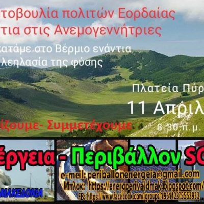 Κάλεσμα στήριξης και συμμετοχής στη δράση της «Πρωτοβουλίας Πολιτών Εορδαίας» ενάντια στην Εγκατάσταση αιολικών και Φωτοβολταϊκών στο Βέρμιο  – Περπατάμε στο Βέρμιο ενάντια στη λεηλασία της φύσης Πλατεία Πύργων Κυριακή 11 Απριλίου Ώρα 8.30 πμ