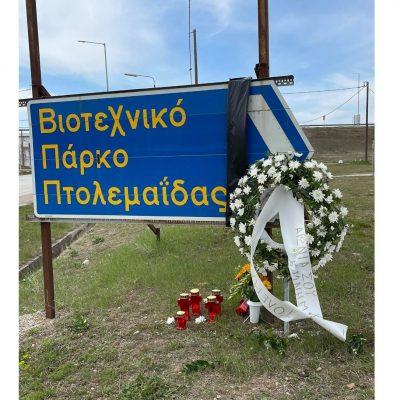 "kozan.gr: Τοποθέτησαν στεφάνι στην είσοδο της Πτολεμαΐδας στην πινακίδα που δείχνει ""Βιοτεχνικό Πάρκο"" – ""Αιωνία σου η μνήμη  Πτολεμαίδα"" το μήνυμα πάνω στην κορδέλα (Φωτογραφίες)"