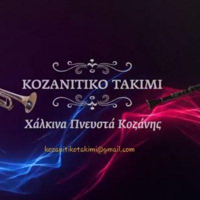 "Tα νέα τραγούδια από το συγκρότημα χάλκινων ""Κοζανίτικο Τακίμι"" – ""Μουσικές του τόπου μας"" ο τίτλος του νέου δίσκου με 13 παραδοσιακά τραγούδια"