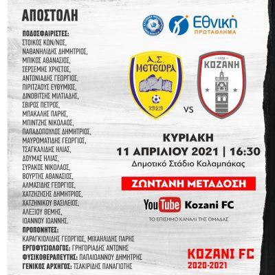 Πρώτος εκτός έδρας αγώνας για την ποδοσφαιρική ομάδα της Κοζάνης με ΖΩΝΤΑΝΗ ΜΕΤΑΔΟΣΗ ΤΟΥ ΑΓΩΝΑ!