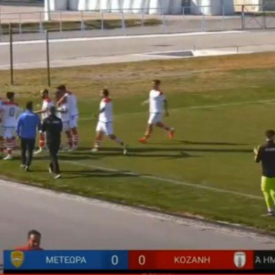 "kozan.gr: Aυτό είναι το γκολ με το οποίο η Κοζάνη προηγείται,  στο Δημοτικό Στάδιο ""Βασίλης Καρακίτσιος"" στην Καλαμπάκα, με σκορ 0-1, επί του  Α.Σ. Μετεώρων (Βίντεο)"