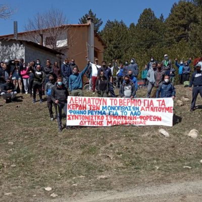 Με απόλυτη επιτυχία και μεγάλη συμμετοχή νεολαίας πραγματοποιήθηκε η πεζοπορία διαμαρτυρίας για την ανεξέλεγκτη εγκατάσταση ανεμογεννητριών στο Βέρμιο που οργάνωσε το Συντονιστικό Σωματείων και φορέων Δυτικής Μακεδονίας ενάντια στην απολιγνιτοποίηση