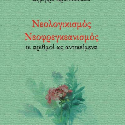 Κυκλοφόρησε το βιβλίο «Νεολογικισμός – Νεοφρεγκεανισμός» της Δήμητρας Χριστοπούλου από τις Εκδόσεις Παρέμβαση