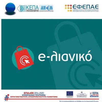 2.561 αιτήσεις χρηματοδότησης από τις επιχειρήσεις της Κεντρικής και Δυτικής Μακεδονίας κατατέθηκαν στην ΚΕΠΑ-ΑΝΕΜ ΑΜΚΕ/ΕΦΕΠΑΕ στο πλαίσιο της Πρόσκλησης της Δράσης «e-λιανικό» του ΕΠΑνΕΚ, ΕΣΠΑ 2014 – 2020