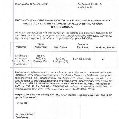 26 θέσεις ανειδίκευτου προσωπικού (εργάτες) στη Δ/νση Λιγνιτικού Κέντρου Δυτικής Μακεδονίας