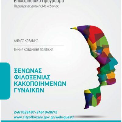 Δήμος Κοζάνης: Βιωματικά εργαστήρια ευαισθητοποίησης σε φοιτήτριες και φοιτητές του Πανεπιστημίου Δυτικής Μακεδονίας