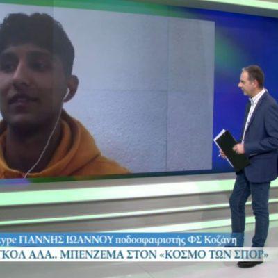 "kozan.gr:  Γκολ αλά Μπενζεμά από τον Γιάννη Ιωάννου της Κοζάνης – Tι είπε στην εκπομπή ""Κόσμος των Σπορ"" της ΕΡΤ3 (Βίντεο)"