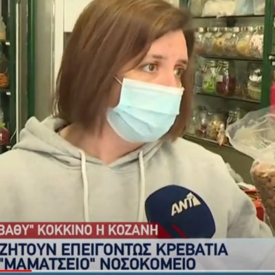 kozan.gr: To ρεπορτάζ του ΑΝΤ1 που προβλήθηκε στο κεντρικό δελτίο ειδήσεων για την κατάσταση που επικρατεί, με την πανδημία, στην Κοζάνη (Βίντεο)