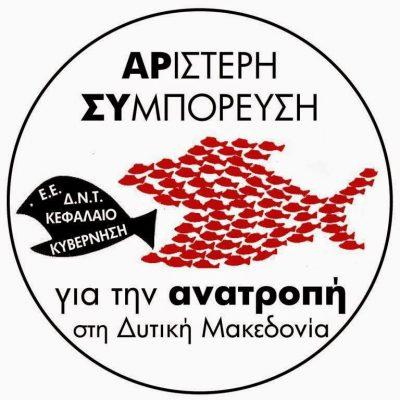 Αριστερή Συμπόρευση για την ΑΝΑΤΡΟΠΗ στη Δυτική Μακεδονία:  Μια επιστολή προς τους κατοίκους των Κορεστείων Καστοριάς