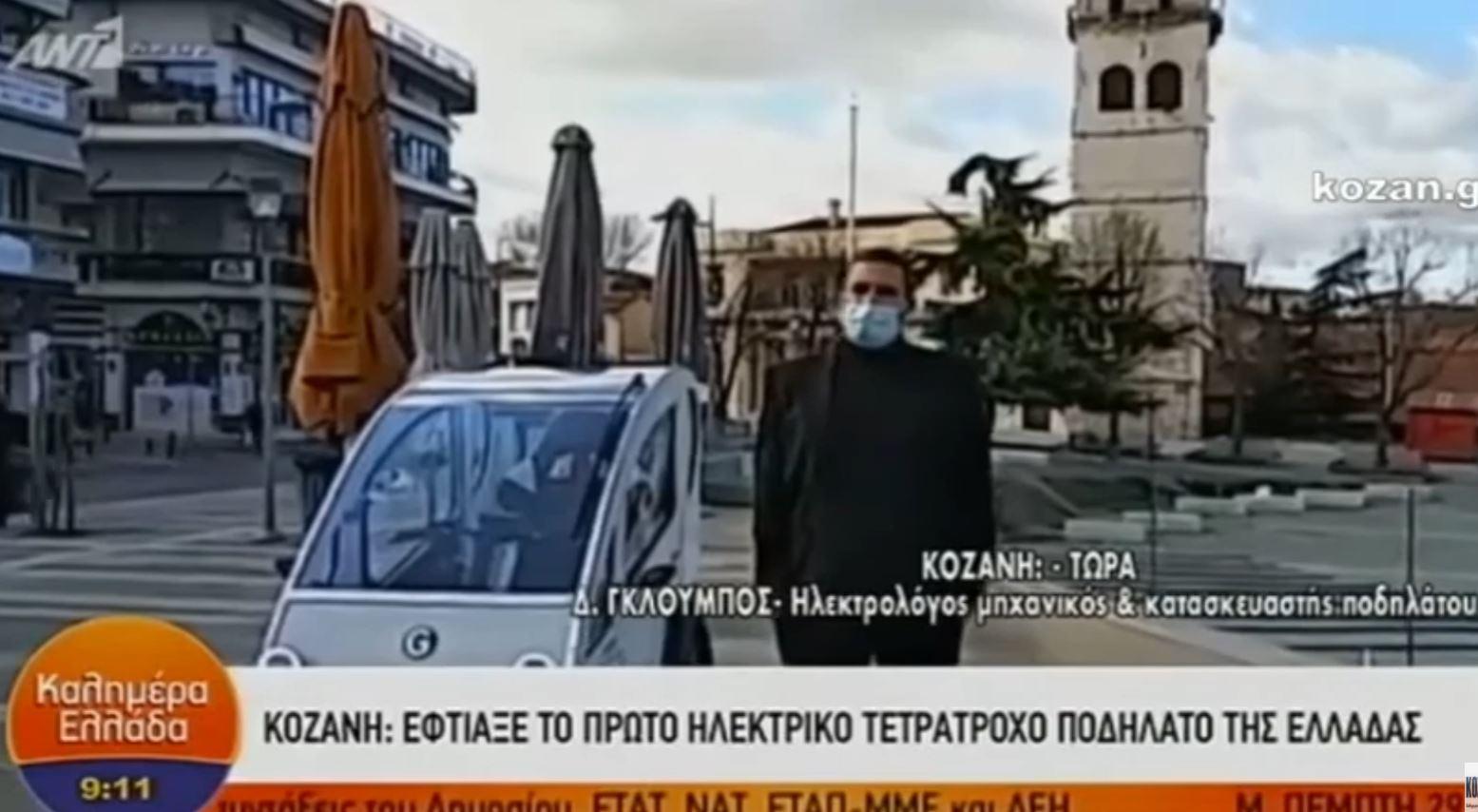 """kozan.gr: Ο συμπολίτης μας από την Κοζάνη, Δ. Γκλούμπος, μίλησε στη σημερινή πρωινή εκπομπή """"Καλημέρα Ελλάδα"""" στον ΑΝΤ1 σε σχέση με το πρώτο ηλεκτρικό τετράτροχο ποδήλατο της Ελλάδας που κατασκευάστηκε εξ ολοκλήρου στην Κοζάνη (Βίντεο)"""