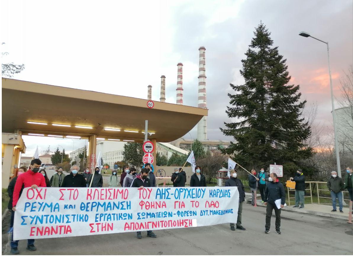 Κινητοποίηση ενάντια στο κλείσιμο του ΑΗΣ και του Ορυχείου Καρδιάς από μέλη εργατικών σωματείων και φορέων που συμμετέχουν στο Συντονιστικό Δυτικής Μακεδονίας ενάντια στην απολιγνιτοποίηση  (Βίντεο)