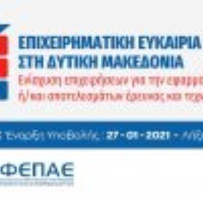 640 επενδυτικά σχέδια υποβλήθηκαν στο πλαίσιο της Πρόσκλησης «Ενίσχυση επιχειρήσεων για την εφαρμογή καινοτομιών ή/και αποτελεσμάτων έρευνας και τεχνολογίας / Επιχειρηματική Ευκαιρία στη Δυτική Μακεδονία» του Ε.Π. Δυτικής Μακεδονίας του ΕΣΠΑ 2014-2020