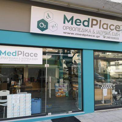 MedPlace στην Κοζάνη: Νέα μεγάλη προσφορά σε μάσκες