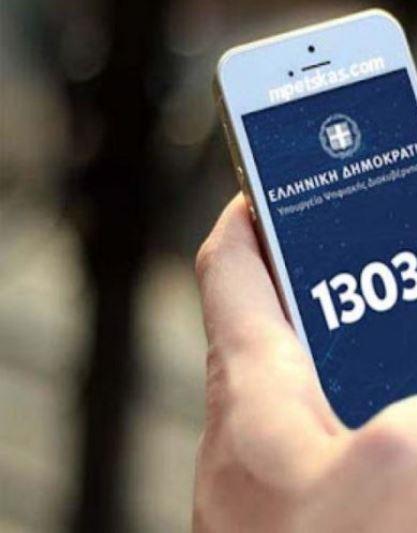 Πότε έρχεται το τέλος των SMS στο 13033;;