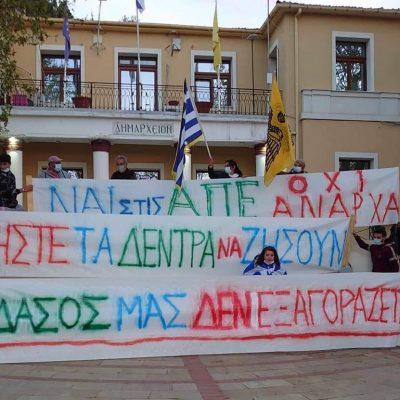 kozan.gr: Κάτοικοι της Μεσιανής συγκεντρώθηκαν έξω από το Δημαρχείο Σερβίων, το βράδυ της Πέμπτης, στέλνοντας σαφές μήνυμα για το δάσος του χωριού (Φωτογραφία)