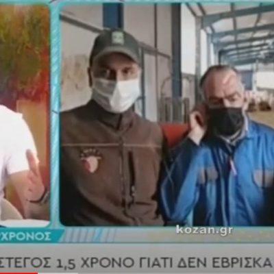 kozan.gr: Ο άστεγος από τους δρόμους της Αθήνας, που βρήκε εργασία σε κτηνοτροφική μονάδα στον Αγ. Δημήτριο Κοζάνης, μιλά για τις πρώτες εντυπώσεις του (Βίντεο)