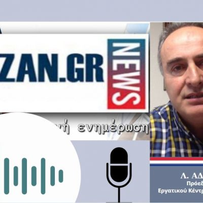 kozan.gr: Ο Πρόεδρος του Εργατικού Κέντρου Κοζάνης Λευτέρης Αδάμ περιγράφει πως έγινε το εργατικό δυστύχημα, με τους δύο νεκρούς εργαζόμενους, σε εργολαβία, στον ΑΗΣ Αγ. Δημητρίου – Το μοιραίο συνέβη κατά τις εργασίες τοποθέτησης ενός ασανσέρ – καλαθιού (Ηχητικό)