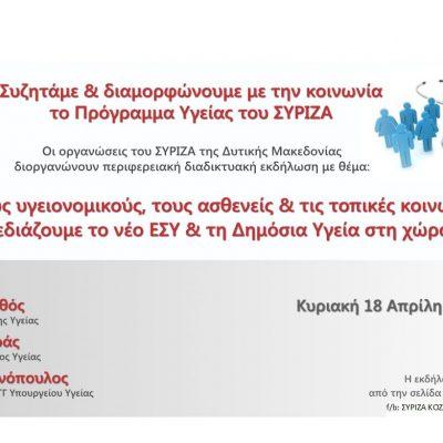 Διαδικτυακή εκδήλωση των Νομαρχιακών Επιτροπών ΣΥΡΙΖΑ–Προοδευτική Συμμαχία Δυτικής Μακεδονίας, την Κυριακή 18 Απριλίου – «Συζητάμε και διαμορφώνουμε με την κοινωνία το Πρόγραμμα Υγείας του ΣΥΡΙΖΑ-Προοδευτική Συμμαχία»