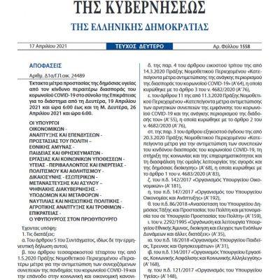 kozan.gr:  Το ΦΕΚ με τα έκτακτα μέτρα προστασίας στο σύνολο της Επικράτειας για το διάστημα από τη Δευτέρα, 19 Απριλίου 2021  και  ώρα  6:00  έως  και  τη  M.  Δευτέρα,  26  Απριλίου 2021 και ώρα 6:00