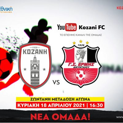 Zωντανή μετάδοση του σημερινού ποδοσφαιρικού αγώνα Φ.Σ. Κοζάνης – Ερμής Αμυνταίου