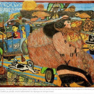Ο συγγραφέας Γιάννης Παλαβός γράφει στη LIFO για μια άγνωστη, μοναδική περίπτωση λαϊκού ζωγράφου από τον τόπο που γεννήθηκε και μεγάλωσε – το Βελβεντό της Κοζάνης – Φτερωτά κριάρια, σκοτεινή μνήμη: ο μαγικός κόσμος του Τάκη Γιαννούσα