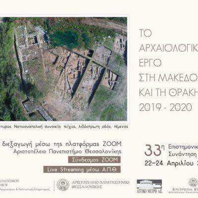 Εφορεία Αρχαιοτήτων Κοζάνης:33η Επιστημονική Συνάντηση για το Αρχαιολογικό Έργο στη Μακεδονία και Θράκη, 22-24 Απριλίου