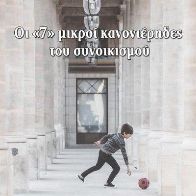 «Οι μικροί «κανονιέρηδες» είναι η παρέα που όλοι είχαμε ως παιδιά – Με το ποδόσφαιρο συνεχώς μαθαίνεις, σε ταξιδεύει»  (Συνέντευξη του Αριστοτέλη Δεληγιάννη για το βιβλίο «Οι «7» μικροί κανονιέρηδες του συνοικισμού»)
