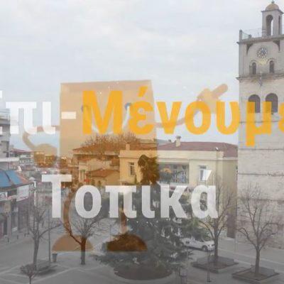 Το νέο σποτ του Δήμου Κοζάνης για το άνοιγμα των καταστημάτων: «Επι-Μένουμε Τοπικά»