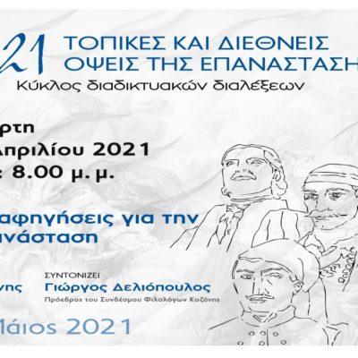 Σύνδεσμος Φιλολόγων Κοζάνης: Αυτή την Τετάρτη 21 Απριλίου, 8 μ.μ.«Οθωμανικές αφηγήσεις για την Ελληνική Επανάσταση»
