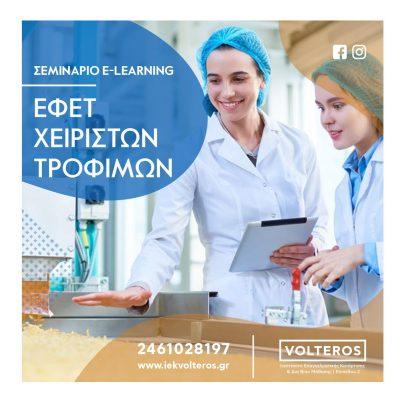 Ξεκινάει το σεμινάριο ΕΦΕΤ του ΙΕΚ VOLTEROS, το οποίο οδηγεί: 1. Σε επίσημο Πιστοποιητικό Εκπαίδευσης από τον ΕΦΕΤ 2. Στην απαραίτητη βεβαίωση που απαιτείται για την αδειοδότηση επισιτιστικού χώρου